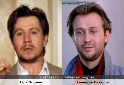 Гэри Олдман и Генадий Назаров