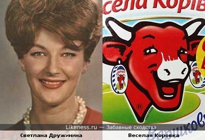Светлана Дружинина и Веселая Коровка