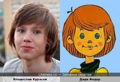 Владислав Курасов и Дядя Федор