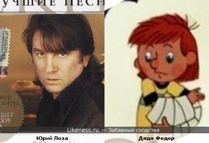 Юрий Лоза и Дядя Федор