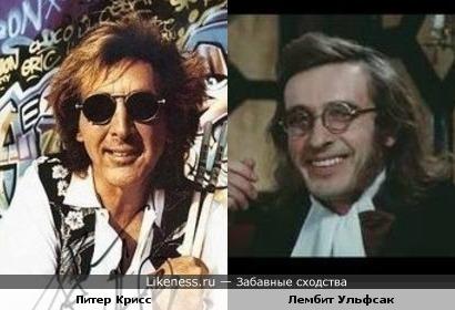 Питер Крисс и Лембит Ульфсак