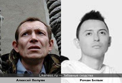 Алексей Полуян и Рома Зверь