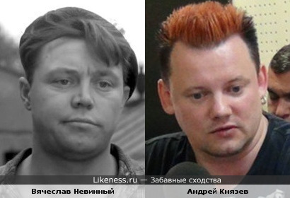 Вячеслав Невинный и Андрей Князев