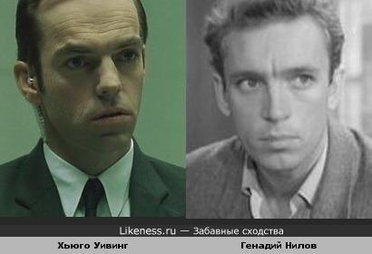 Хьюго Уивинг и Генадий Нилов