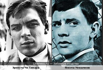 Юный Эрнесто Че Гевара и юный Никита Михалков