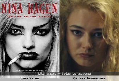 Нина Хаген и Оксана Акиньшина