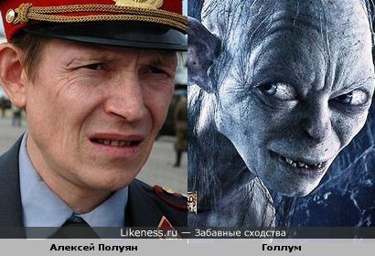 Алексей Полуян и Голлум