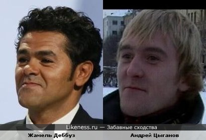 Жамель Деббуз и Мистер Малой