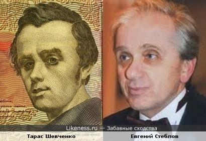 Тарас Шевченко на 100 гривнах похож на Евгения Стеблова