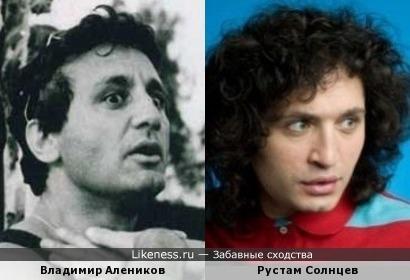 Режиссер Владимир Алеников и Рустам Солнцев