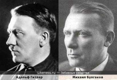 Гитлер и Булгаков