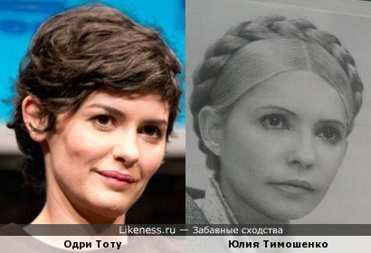 Одри Тоту и Юлия Тимошенко