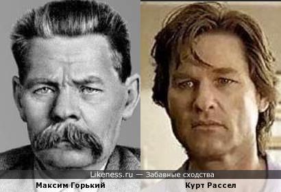 Максим Горький и Курт Рассел