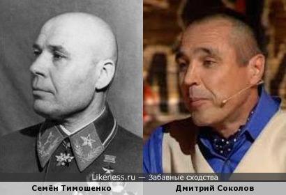"""Маршал Семён Тимошенко и Дмитрий Соколов (""""Уральские пельмени"""")"""