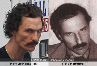 Мэттью Макконахи и Петр Мамонов