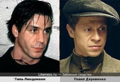 Тиль Линдеманн и Павел Деревянко