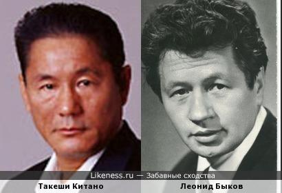 Леонид Быков и Такеши Китано