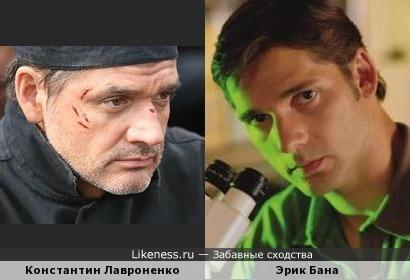 Константин Лавроненко и Эрик Бана