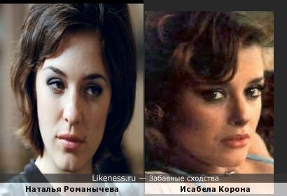 Наталья Романычева и Исабела Корона