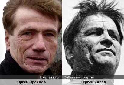Знаменитый Юрген Прохнов и Легендарный Сергей Киров