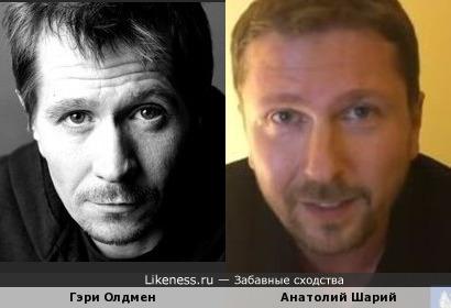 Гэри Олдмен и Анатолий Шарий