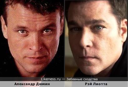 Александр Дюмин и Рэй Лиотта