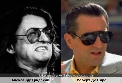 Александр Градский и Роберт Де Ниро