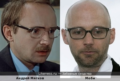 Андрей Мягков и Моби