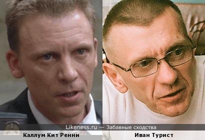Каллум Кит Ренни и Иван Турист
