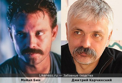 Майкл Бин и Дмитрий Карчинский