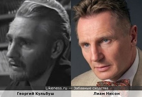 "Георгий Кульбуш (х/ф ""Вертикаль"") и Лиам Нисон"