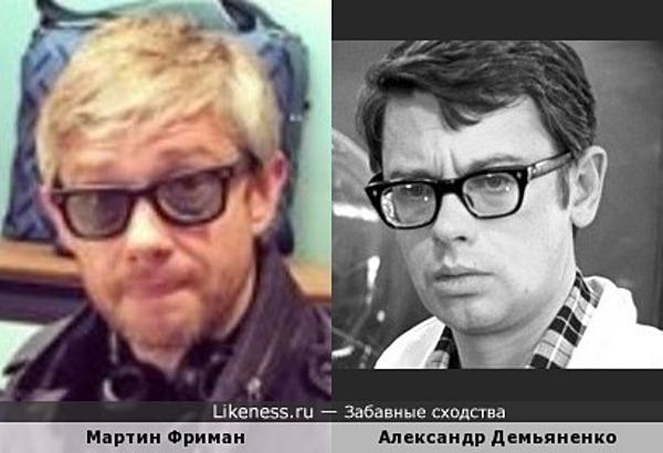 Мартин Фриман и Александр Демьяненко