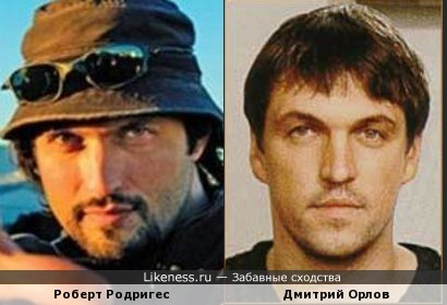 Роберт Родригес и Дмитрий Орлов