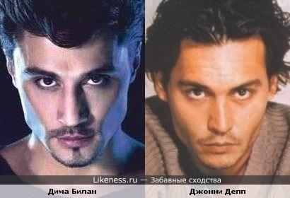 Дима Билан похож на Джонни Деппа