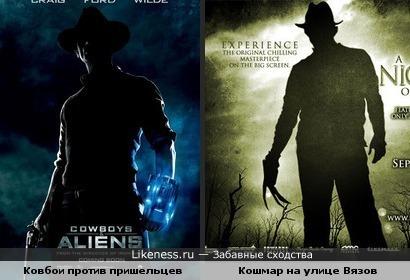 Эти два постера и герои фильмов похожи друг на друга
