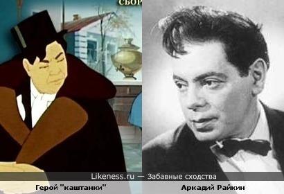 Аркадий Райкин и персонаж каштанки