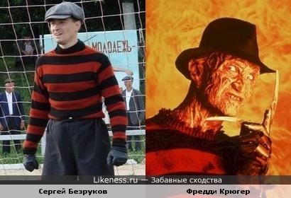 Безруков - Фредди Крюгер