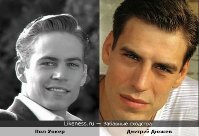 Дмитрий Дюжев и Пол Уокер