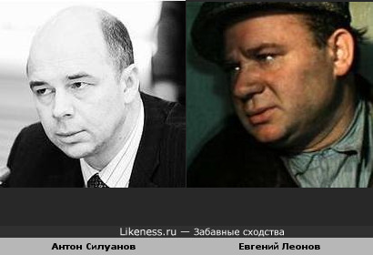 Антон Силуанов похож на Евгения Леонова