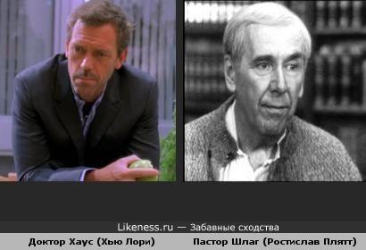 Доктор Хаус похож на пастора Шлага