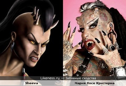 Мария Хосе Кристерна (женщина-вампир) и Sheeva из Mortal Combat