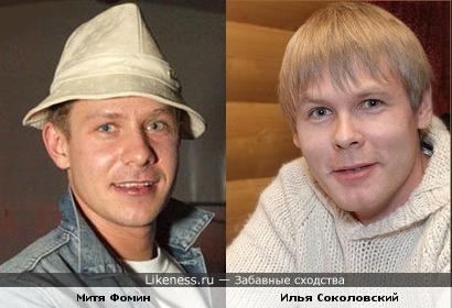 Митя Фомин и Илья Соколовский похожи
