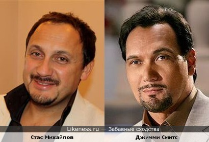 Стас Михайлов похож на Джимми Смитса
