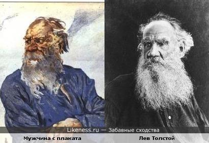 """Мужчина с советского плаката """"Восстановим!"""" пожож на Л. Н. Толстого"""