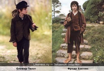 Фродо Бэггинс и Оливер Твист чем-то похожи