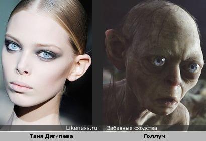 Модель Таня Дягилева похожа на Голлума