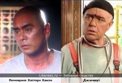 "Помощник Хаттори Ханзо из фильма ""Убить Билла"" похож на Джамшута"