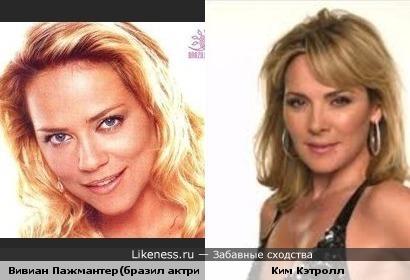 "Вивиан Пажмантер(бразил актриса, ""Воздушные замки"") Ким Кэтролл"