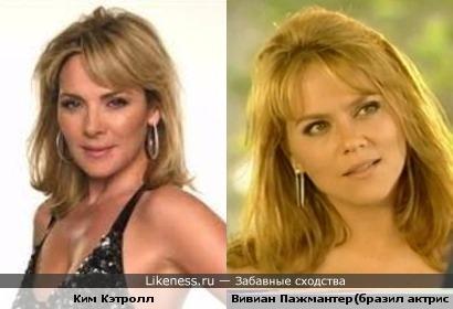 Вивиан Пажмантер похожа на Ким Кэтролл