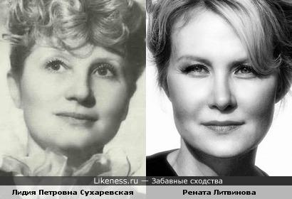 Рената Литвинова похожа на Л.П. Сухаревскую